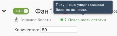 Показывать остатки количества билетов в Qtickets